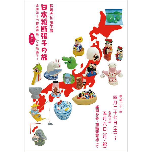 日本縦断張り子の旅