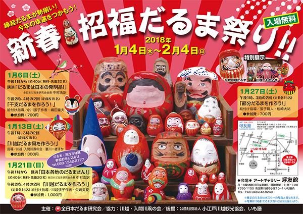 新春招福だるま祭りチラシ.jpg