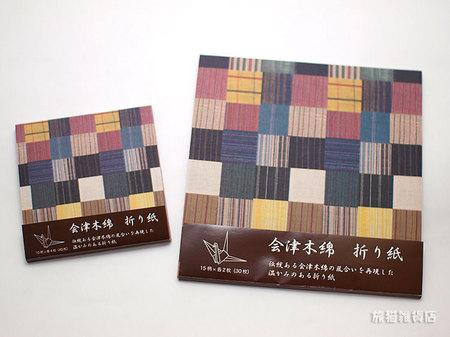 aizu_origami_01.jpg