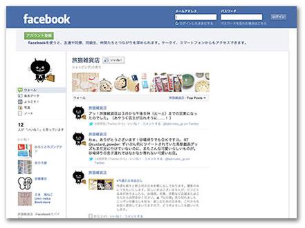 facebook_tabi.jpg