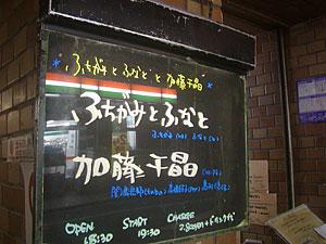 fuchifuna_060908.jpg
