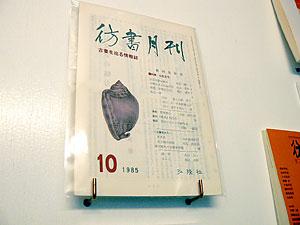 fukagawa_09.jpg