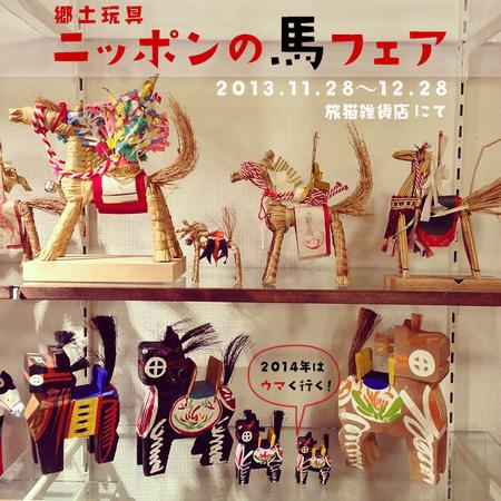 gangu_uma_title.jpg