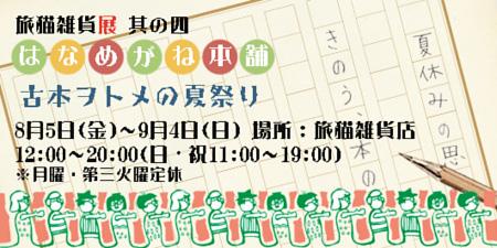 hanamegane_banner.jpg