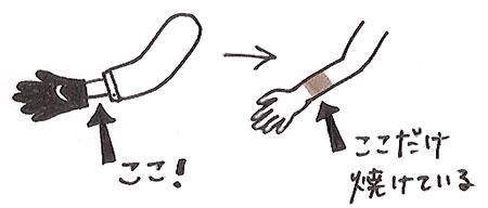 hiyake_01.jpg