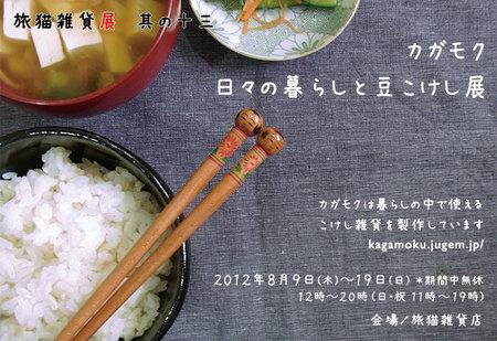 kagamoku_dm.jpg