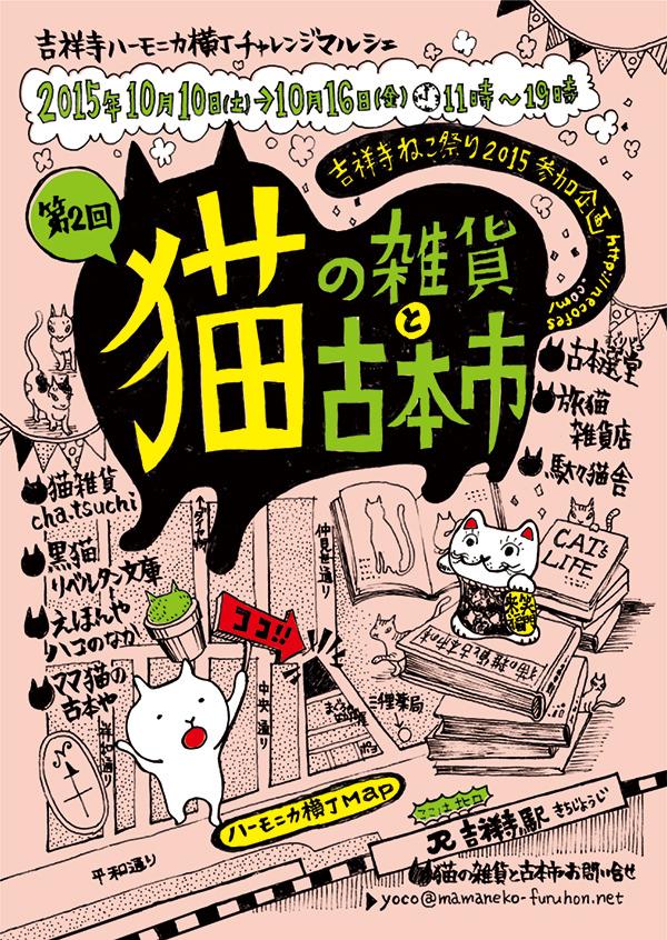 kichi_neko_furuhon2015.jpg