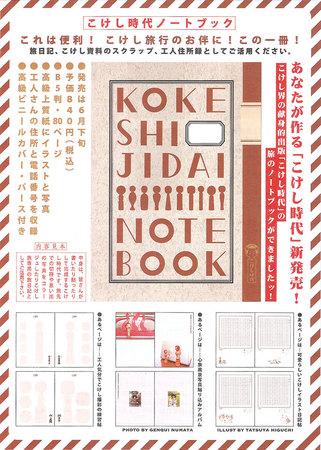 kokeshi_notebook_info.jpg