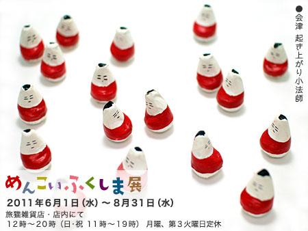 mfukusima_top3.jpg