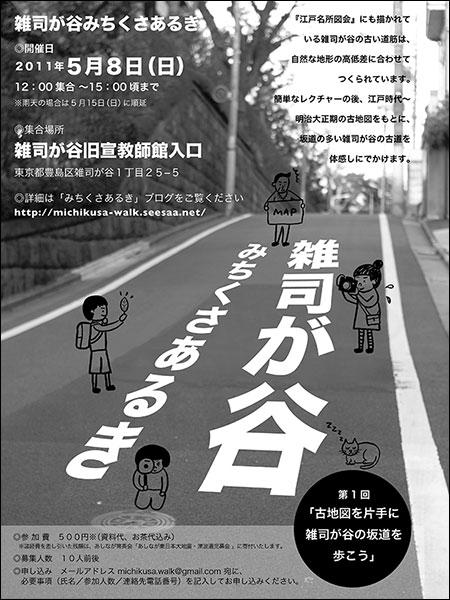 michi_walk_flyer.jpg