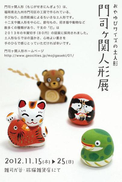 mojigaseki_dm_web.jpg