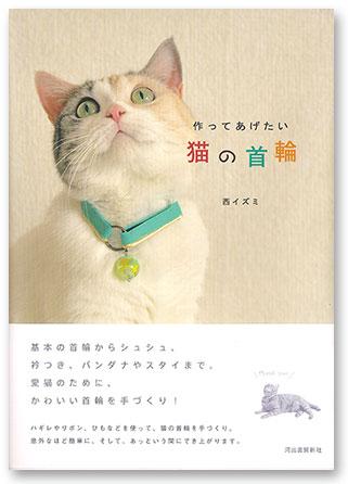 neko_no_kubiwa.jpg