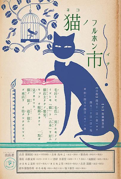 nekoichi_dm_web.jpg