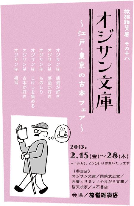 ojisan_omote.jpg