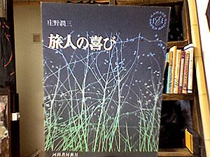 shono_tabi.jpg