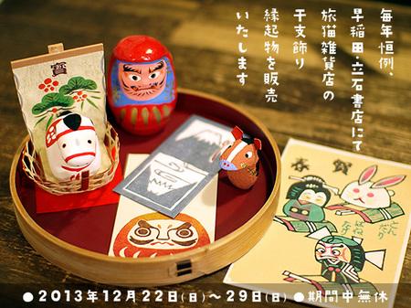 tateishi_2013.jpg