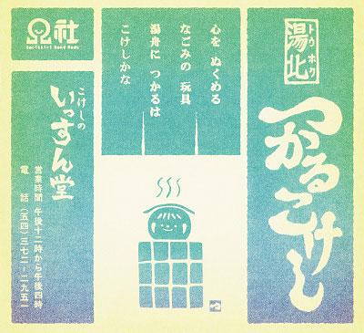 tsukaru_kokeshi.jpg