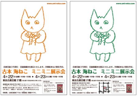 海ねこ目録3号 ミニミニ展示会poster-thumb-600x419-8518.jpg