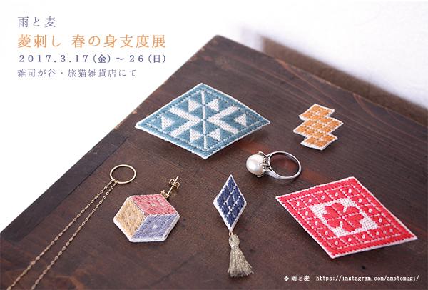 ametomugi_dm_web2.jpg