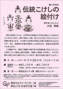 asahi_culture.jpg