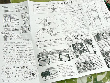 bonhomie_08_2.jpg