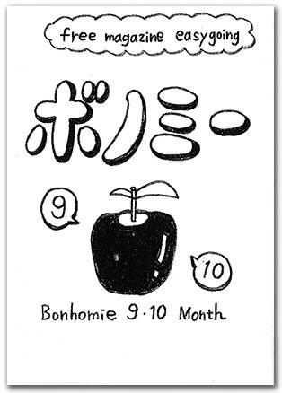bonhomie_9_10.jpg