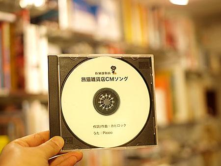 cm_cd.jpg