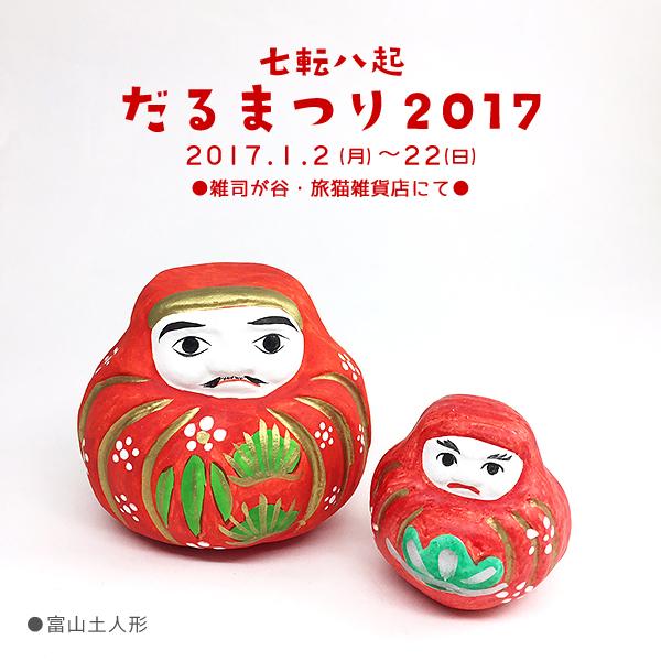 daruma2017_01.jpg