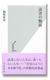dokusho_cover.jpg