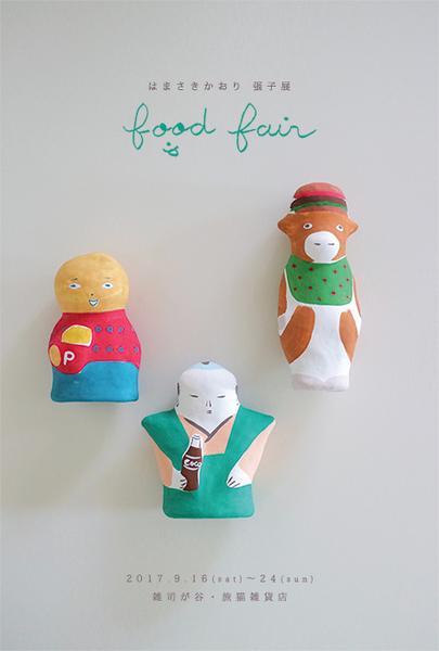 foodfair_dm.jpg