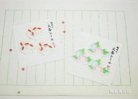 fumikou_natsu_01.jpg