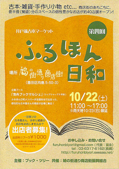 furuhon_hiyori1110.jpg