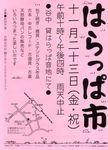harappa_chirashi.jpg