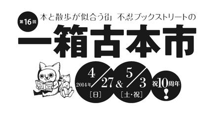 hitohakoFuruhonichi2014.jpg