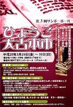 hyogo_daifuru.jpg