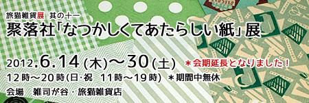jyurakusya_banner3.jpg