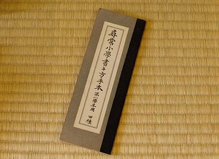 kakikata_01.jpg
