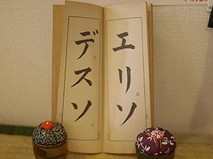 kakikata_03.jpg