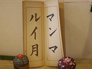 kakikata_04.jpg