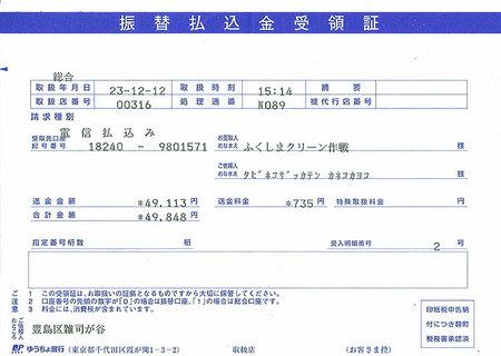kifukin_111212.jpg