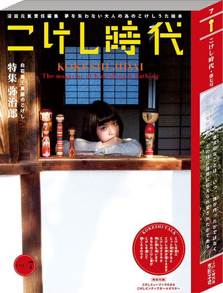 kokeshi_vol7.jpg