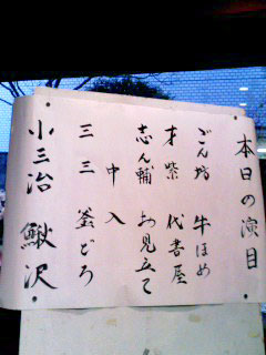 kosanji_071208.jpg
