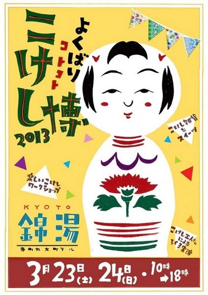 kotokoto2013_01.jpg