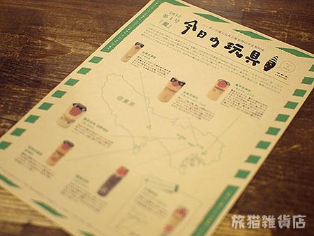 kyono_gangu.jpg