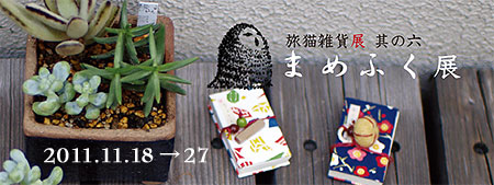 mamefuku_banner.jpg