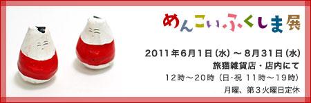 mfukusima_banner.jpg