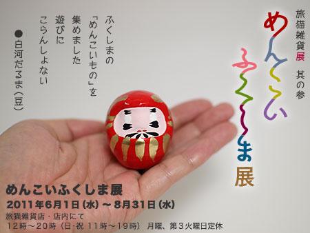 mfukusima_top2.jpg