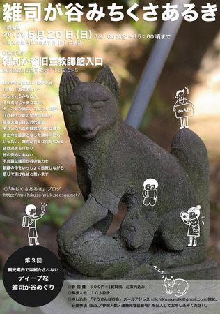 michiaruki3_web.jpg