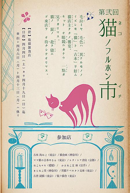 nekofuru_2015_dm.jpg