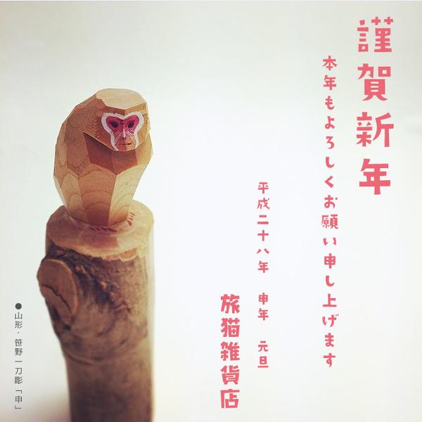nenga_saru.jpg
